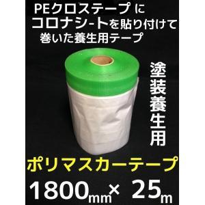 ポリマスカーテープ 1800mm×25m 塗装養生テープ 内装向き「取寄せ品」「1回のご注文で30個まで!」「サイズ/数量/変更キャンセル不可」|tenyuumarket