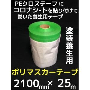ポリマスカーテープ 2100mm×25m 塗装養生テープ 内装向き「取寄せ品」「1回のご注文で30個まで!」「サイズ/数量/変更キャンセル不可」|tenyuumarket