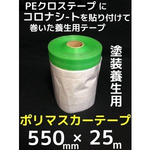 ポリマスカーテープ 550mm×25m 塗装養生テープ 内装向き「取寄せ品」「1回のご注文で60個まで!」「サイズ/数量/変更キャンセル不可」|tenyuumarket