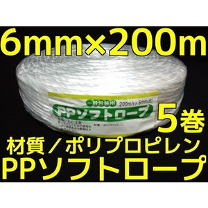 PP ソフトロープ 白 6mm×200m softrope ロープ5巻 5個 PPロープ ビニールひも ビニールロープ「取寄せ品」|tenyuumarket
