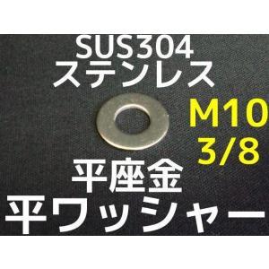 ステンレス 平ワッシャー 丸ワッシャー M10 W3/8 3分(さんぶ) SUS304 ステンレスワッシャー ステン丸ワッシャー「取寄せ品」「サイズ交換/キャンセル不可商品」|tenyuumarket