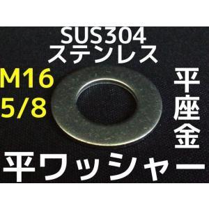 ステンレス 平ワッシャー 丸ワッシャー M16 W5/8 5分(さんぶ) SUS304 ステンレスワッシャー ステン丸ワッシャー「取寄せ品」「サイズ交換/キャンセル不可商品」|tenyuumarket