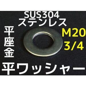ステンレス 平ワッシャー 丸ワッシャー M20 W3/4 6分(さんぶ) SUS304 ステンレスワッシャー ステン丸ワッシャー「取寄せ品」「サイズ交換/キャンセル不可商品」|tenyuumarket
