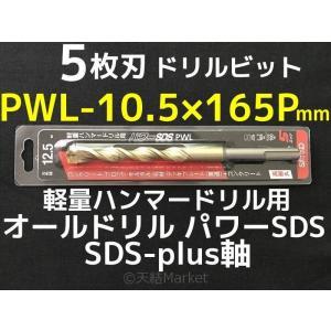 オールドリル パワーSDS PWLタイプ(SDS-plus軸)軽量ハンマードリル用 PWL-10.5×165P 1本 5枚刃 ドリルビット アンカードリル「取寄せ品」 tenyuumarket