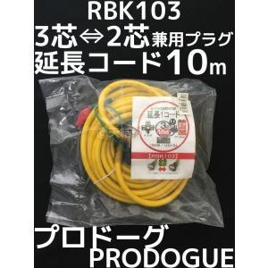プロドーグ 延長コード RBK103 長さ10m イエロー 2芯3芯兼用プラグ やわらかコード 屋内用 アース付 PRODOGUE「取寄せ品」|tenyuumarket