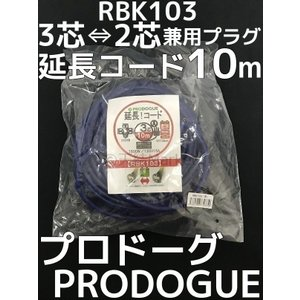 プロドーグ 延長コード RBK103 長さ10m ブルー 2芯3芯兼用プラグ やわらかコード 屋内用 アース付 PRODOGUE「取寄せ品」|tenyuumarket
