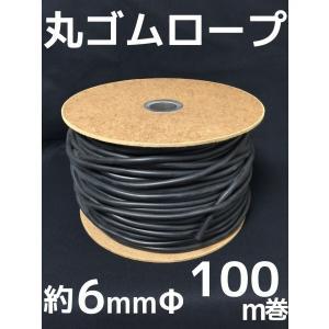 丸ゴムロープ 約6mmφ×100m(太さ6mm×長さ100m) ドラム巻 直径約6mm 送料無料(九州/北海道/沖縄/離島を除く)「取寄せ品」 tenyuumarket