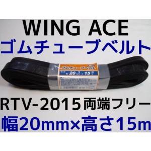 ゴムチューブベルト 幅 20mm×高さ15m 両端フリー WING ACE ウイングエース RTV-2015 ゴムロープ|tenyuumarket