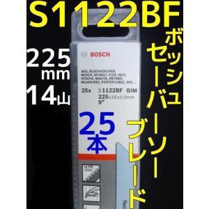 Bosch ボッシュ セーバーソーブレード S1122BF/25 25本入 14山 長さ225mm 金属用 鉄・ステンレス用 バイメタル|tenyuumarket