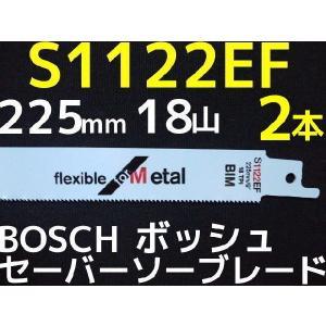 Bosch ボッシュ セーバーソーブレード 替刃 1122EF/2 2本 18山 長さ225mm 金属用 鉄・ステンレス用 バイメタル|tenyuumarket