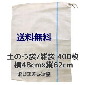 土のう袋/雑袋 横48cm×縦62cm(480×620mm) 400枚 口紐付 ポリエチレン 送料無料(本州/四国/九州)「同梱/キャンセル/変更/返品不可」|tenyuumarket