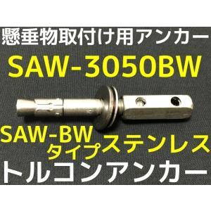 サンコーテクノ トルコンアンカー SAW-3050BW W3/8 全長101mm 1本 ステンレス製 SUS304 コンクリート用 懸垂物取付け用アンカー ウェッジ式「取寄せ品」|tenyuumarket