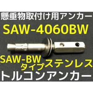 サンコーテクノ トルコンアンカー SAW-4060BW W1/2 全長129mm 1本 ステンレス製 SUS304 コンクリート用 懸垂物取付け用アンカー ウェッジ式「取寄せ品」|tenyuumarket