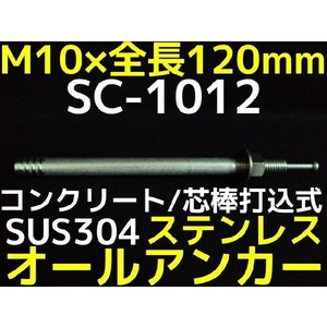 サンコーテクノ オールアンカー SC-1012 M10×120mm 1本 ステンレス製 SUS304系 コンクリート用 芯棒打込み式「取寄せ品」|tenyuumarket