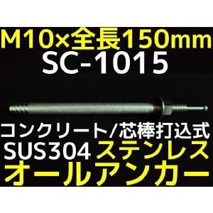 サンコーテクノ オールアンカー SC-1015 M10×150mm 1本 ステンレス製 SUS304系 コンクリート用 芯棒打込み式「取寄せ品」|tenyuumarket