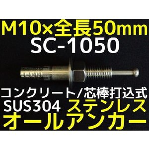 サンコーテクノ オールアンカー SC-1050 M10×50mm 1本 ステンレス製 SUS304系 コンクリート用 芯棒打込み式「取寄せ品」|tenyuumarket