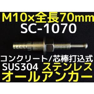 サンコーテクノ オールアンカー SC-1070 M10×70mm 1本 ステンレス製 SUS304系 コンクリート用 芯棒打込み式「取寄せ品」|tenyuumarket