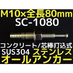 サンコーテクノ オールアンカー SC-1080 M10×80mm 1本 ステンレス製 SUS304系 コンクリート用 芯棒打込み式「取寄せ品」|tenyuumarket