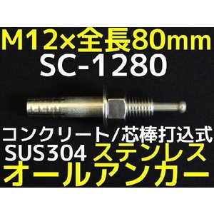 サンコーテクノ オールアンカー SC-1280 M12×80mm 1本 ステンレス製 SUS304系 コンクリート用 芯棒打込み式「取寄せ品」|tenyuumarket