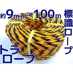 標識ロープ トラロープ サインロープ sign rope 直径約9mm×100m φ9×100「取寄せ品」「1回のご注文で4個まで!」|tenyuumarket