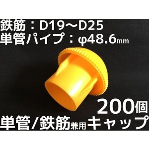 単管キャップ 安全キャップ キャッピカ 黄色 200個 D19〜D25 φ48.6mm シール無「取寄せ品」「1回のご注文で2個まで!」|tenyuumarket