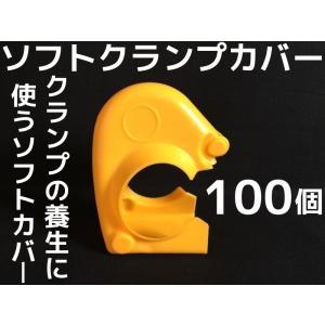 ソフトクランプカバー ソフトカバー 黄色 100個「取寄せ品」「1回のご注文で2個まで!」|tenyuumarket