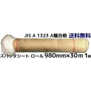 スパッタシートロール ガラス繊維 980mm×30m 1巻 ハトメなし JIS A 1323A種合格 送料無料(本州/四国/九州)「同梱/キャンセル/変更/返品不可」|tenyuumarket
