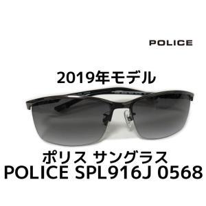 2019年モデル 国内正規品 POLICE ポリス サングラス SPL916J 0568 新作 チタンフレーム グレー ナイロール ハーフリム STORM|tenyuumarket