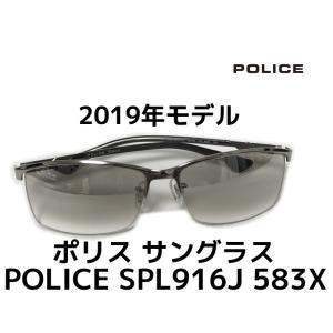 2019年モデル 国内正規品 POLICE ポリス サングラス SPL916J 583X 新作 チタンフレーム シルバーミラーグラデーション ナイロール ハーフリム STORM|tenyuumarket