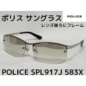 2019年モデル 国内正規品 POLICE ポリス サングラス SPL917J 583X 新作 チタンフレーム シルバーミラーグラデーション ツーポイント|tenyuumarket