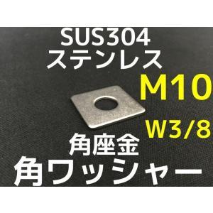 ステンレス 角ワッシャー M10 W3/8 3分(さんぶ) SUS304 ステン角ワッシャー ステンレス角型ワッシャー 「取寄せ品」「サイズ交換/キャンセル不可」|tenyuumarket