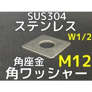 ステンレス 角ワッシャー M12 W1/2 4分(よんぶ) SUS304 ステン角ワッシャー ステンレス角型ワッシャー 「取寄せ品」「サイズ交換/キャンセル不可」|tenyuumarket