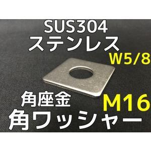 ステンレス 角ワッシャー M16 W5/8 5分(ごぶ) SUS304 ステン角ワッシャー ステンレス角型ワッシャー 「取寄せ品」「サイズ交換/キャンセル不可」|tenyuumarket