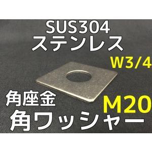ステンレス 角ワッシャー M20 W3/4 6分(ろくぶ) SUS304 ステン角ワッシャー ステンレス角型ワッシャー 「取寄せ品」「サイズ交換/キャンセル不可」|tenyuumarket