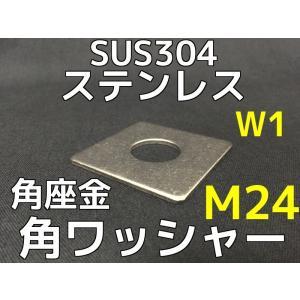 ステンレス 角ワッシャー M24 W1 8分(はちぶ) SUS304 ステン角ワッシャー ステンレス角型ワッシャー 「取寄せ品」「サイズ交換/キャンセル不可」|tenyuumarket