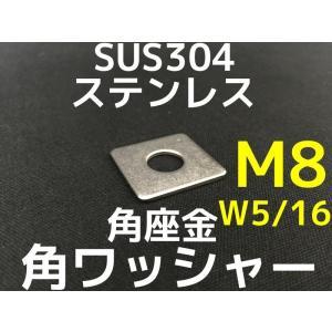 ステンレス 角ワッシャー M8 W5/16 2分5(にぶご) SUS304 ステン角ワッシャー ステンレス角型ワッシャー 「取寄せ品」「サイズ交換/キャンセル不可」|tenyuumarket