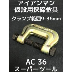 アイアンマン 仮設用挟締金具 AC36 9-36mm 仮設構造物 スーパーツール SUPERTOOL  IRON MAN「取寄せ品」|tenyuumarket