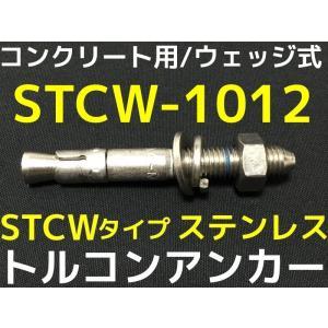 サンコーテクノ トルコンアンカー STCW-1012 M10 全長120mm 1本 ステンレス製 SUS304 コンクリート用 ウェッジ式 締付方式 平行拡張型「取寄せ品」|tenyuumarket