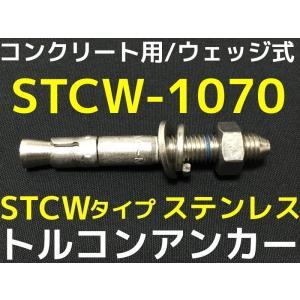 サンコーテクノ トルコンアンカー STCW-1070 M10 全長70mm 1本 ステンレス製 SUS304 コンクリート用 ウェッジ式 締付方式 平行拡張型「取寄せ品」|tenyuumarket