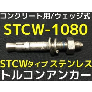 サンコーテクノ トルコンアンカー STCW-1080 M10 全長80mm 1本 ステンレス製 SUS304 コンクリート用 ウェッジ式 締付方式 平行拡張型「取寄せ品」|tenyuumarket