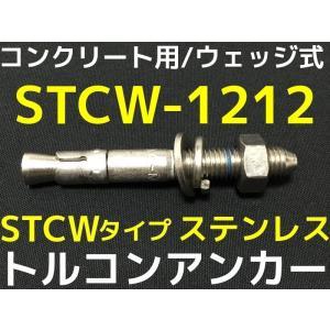 サンコーテクノ トルコンアンカー STCW-1212 M12 全長120mm 1本 ステンレス製 SUS304 コンクリート用 ウェッジ式 締付方式 平行拡張型「取寄せ品」|tenyuumarket
