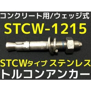 サンコーテクノ トルコンアンカー STCW-1215 M12 全長150mm 1本 ステンレス製 SUS304 コンクリート用 ウェッジ式 締付方式 平行拡張型「取寄せ品」|tenyuumarket