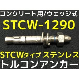 サンコーテクノ トルコンアンカー STCW-1290 M12 全長90mm 1本 ステンレス製 SUS304 コンクリート用 ウェッジ式 締付方式 平行拡張型「取寄せ品」|tenyuumarket