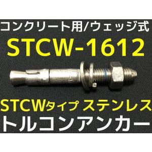 サンコーテクノ トルコンアンカー STCW-1612 M16 全長120mm 1本 ステンレス製 SUS304 コンクリート用 ウェッジ式 締付方式 平行拡張型「取寄せ品」|tenyuumarket