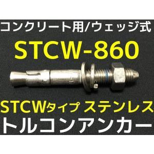 サンコーテクノ トルコンアンカー STCW-860 M8 全長60mm 1本 ステンレス製 SUS304 コンクリート用 ウェッジ式 締付方式 平行拡張型「取寄せ品」|tenyuumarket
