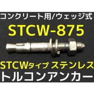 サンコーテクノ トルコンアンカー STCW-875 M8 全長75mm 1本 ステンレス製 SUS304 コンクリート用 ウェッジ式 締付方式 平行拡張型「取寄せ品」|tenyuumarket
