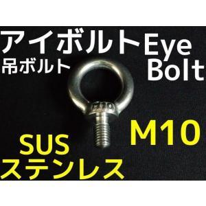 ステンレス SUS アイボルト M10 1.47kN(150kgf)/SWL(使用荷重) ステンアイボルト 吊ボルト「取寄せ品」「サイズ交換/キャンセル不可商品」|tenyuumarket