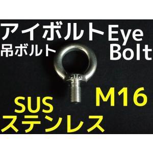 ステンレス SUS アイボルト M16 4.41kN(450kgf)/SWL(使用荷重) ステンアイボルト 吊ボルト「取寄せ品」「サイズ交換/キャンセル不可商品」|tenyuumarket