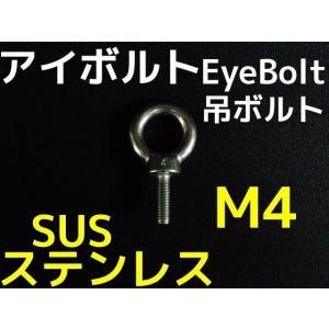 ステンレス SUS アイボルト M4 ステンアイボルト 吊ボルト 輪つきボルト「取寄せ品」「サイズ交換/キャンセル不可商品」|tenyuumarket