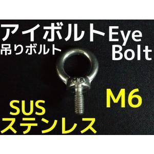 ステンレス SUS アイボルト M6 0.588kN(60kgf)/SWL(使用荷重) ステンアイボルト 吊ボルト「取寄せ品」「サイズ交換/キャンセル不可商品」|tenyuumarket